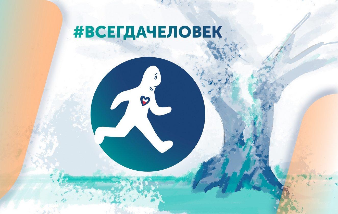 20 июня в 15.00 состоится онлайн ток-шоу о благотворительности #ВСЕГДАЧЕЛОВЕК: практика справедливой помощи СЗФО РФ